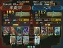 三国志大戦3 頂上対決 2011/5/7 風龍軍 VS ぺ軍