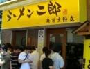 ラーメン二郎 相模大野店は大行列状態です。