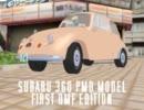 【MMD-OMF】スバル360【モデル紹介】