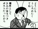 【藤子】中年スーパーマン左江内氏【九話】