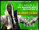 "KOF MAXIMUM IMPACT REGULATION ""A""コンボ"