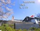 福岡県城東高校の校歌