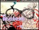 【ニコカラ】メービウス【初音ミク】【off