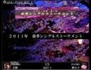 ネトスマ春季トーナメント2011 【BEST4決定戦】丈助 VS 貴公子
