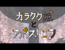 【sasakure.UK】ガラクタ姫とアポストロフ feat. 初音ミク【Music Video】