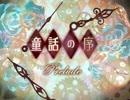 【初音ミク】✦童話の序✦PV付き【オリジ