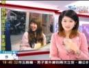 台湾の警察は可愛い日本女性に対して優しい