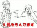 【アイマスタジオ】中村繪里子とシルクの
