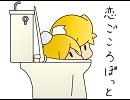 【鏡音リン】恋ごころぼっと【オリジナル】