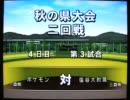 栄冠ナイン実況プレイ part29【ノンケ冒険記☆めざせポケモンマスター!】 thumbnail