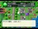 【桃鉄12】桃鉄12ハンデ戦R part16【ゆっくり65年目】