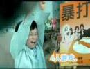 中国のボードゲーム「暴打子!」 thumbnail