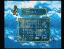 幻想水滸伝 ややせつないプレイ(1) 「魔術師の塔へ」