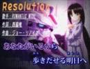【ニコカラ】機動新世紀ガンダムX「Resolution」【off vocal】