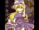 東方幻想郷BGM 星の器 ~ Casket of Star 4面ボス・魔理沙のテーマ