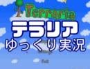 【ゆっくり実況】Terraria ~鉱夫たちに憧