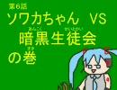 虚空蔵からのメッセージ 護法少女ソワカちゃん第6話挿入歌