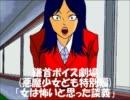 エロゲーだからとやってみたら、ホラーかよ!【悪魔少女ども実況】(4)