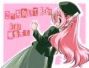 【UTAU】こっち向いて Baby【桃音モモ】【ミクカバー】
