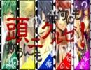 【壱萬再生】合唱「ポーカーフェイス」【成し遂げたいわ】