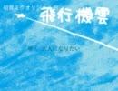初音ミクオリジナル曲⑥「飛行機雲」