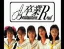 【卒業R】実写×美少女×罰ゲーム【実況】part1