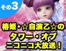 椿姫・自演乙☆のタワー・オブ・ニコニコ大放送!(3/4)