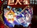 【卓上】 CRびっくりぱちんこ 巨人の星 【大リーグボール2号】
