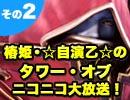 椿姫・自演乙☆のタワー・オブ・ニコニコ大放送!(2/4)
