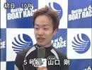 尼崎SG笹川賞SP動画-27 山口 剛 勝利者IV   第10R