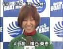 尼崎SG笹川賞SP動画-30 横西奏恵 勝利者IV    第12Rドリーム戦