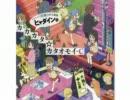 【KAITO】 ヒャダインのカカカタ☆カタオモイ-C / ヒャダイン 【初音ミク】