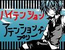 【白鷺めろと】モノクロドライブ【UTAUオ