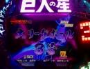 【卓上】 CRびっくりぱちんこ 巨人の星 【大リーグボール3号】