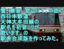 ミクが雪、無音、窓辺にてで西鉄天神大牟田線の(ryの駅舎合成版を作った