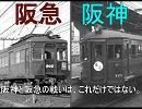 【迷列車で行こう】阪急電鉄物語 【vs阪