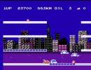 【ファミコン】シティコネクション プレイ