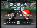 栄冠ナイン実況プレイ part33【ノンケ冒険記☆めざせポケモンマスター!】 thumbnail