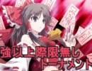 【MUGEN】大乱闘!強以上際限無しトーナメントPart_FINAL-2【強~神クラス】