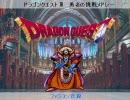 ドラゴンクエストⅢ 勇者の挑戦メドレー