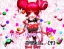 【ニコカラ】 スウィイトポイズンファクトリィ(On vocal)