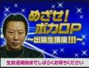 「めざせ!ボカロP 出張生講座」2011/5/19 Part1