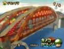 【マリオカートダブルダッシュ!!】キノコブリッジ【BGM】