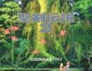 【聖剣伝説2】魂樹の叡智、精霊の祀! part1【実況】