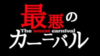 【鏡音リン】 最悪のカーニバル 【オリジナル】