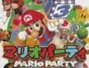 【マリオパーティ】ミニゲームをはじめよう!【BGM】