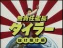 無責任艦長タイラー NEWS023 抜け駆け編