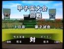栄冠ナイン実況プレイ part36【ノンケ冒険記☆めざせポケモンマスター!】 thumbnail