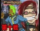 【生きてるだけで】Xbox360 Fallout New Vegas 実況プレイ 第十戦【めっけもん】