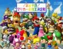 第7回ねねラジ♪ ノンケ配信記・マリオカート最強王決定戦 パート3